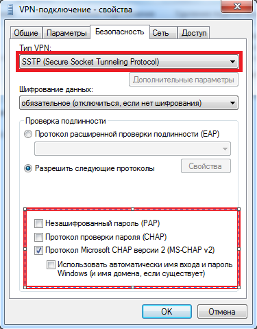Файл:Sstp-Windows-client-settings-step12.png