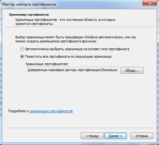 Файл:Sstp-Windows-client-install-certificate-step7.png