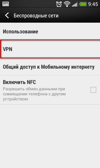 Файл:L2tp-Android-client-settings-step2.png